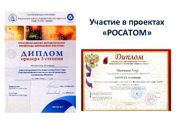 Участие в проектах «РОСАТОМ»