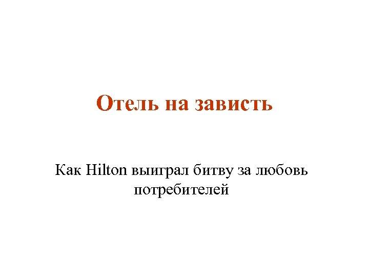 Отель на зависть Как Hilton выиграл битву за любовь потребителей