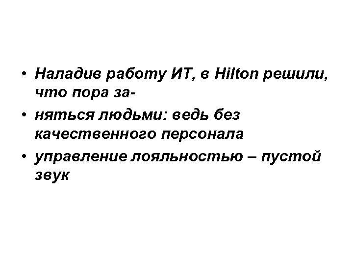 • Наладив работу ИТ, в Hilton решили, что пора за • няться людьми: