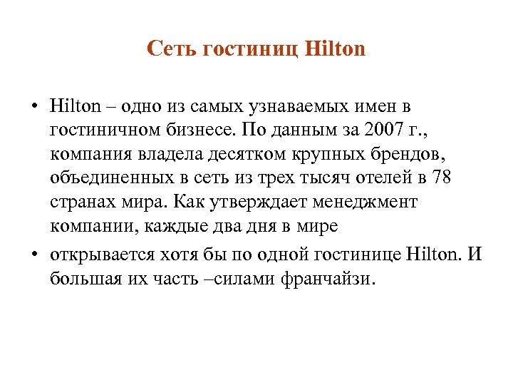Сеть гостиниц Hilton • Hilton – одно из самых узнаваемых имен в гостиничном бизнесе.