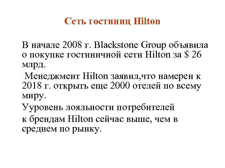Сеть гостиниц Hilton В начале 2008 г. Blackstone Group объявила о покупке гостиничной сети