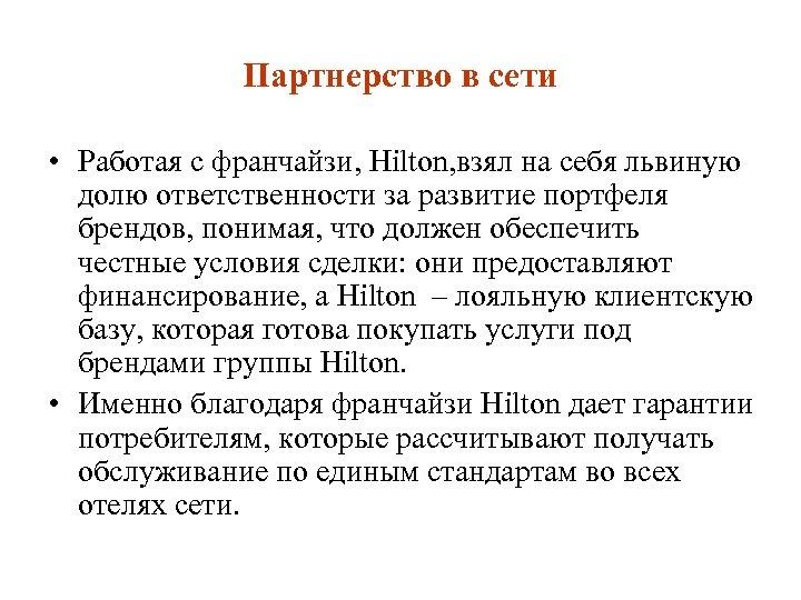 Партнерство в сети • Работая с франчайзи, Hilton, взял на себя львиную долю ответственности