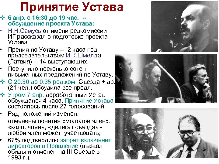 Принятие Устава v 6 апр. с 16: 30 до 19 час. -обсуждение проекта Устава: