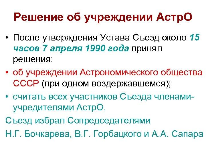 Решение об учреждении Астр. О • После утверждения Устава Съезд около 15 часов 7