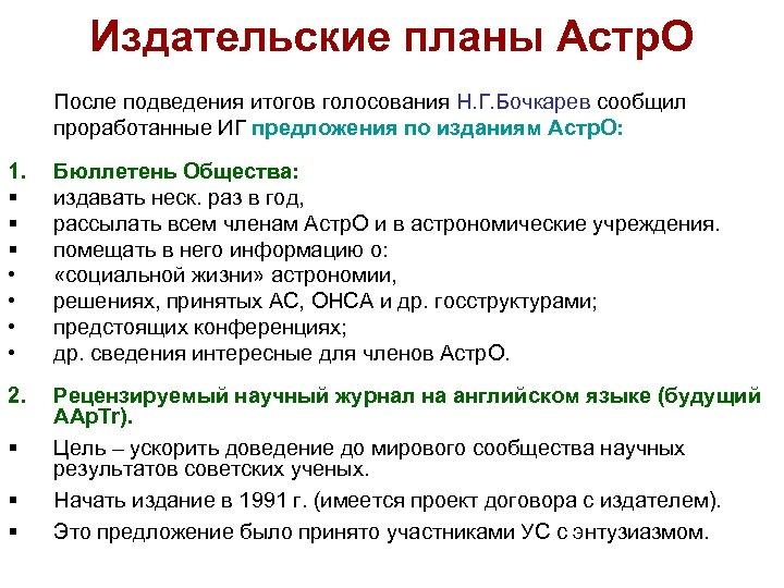 Издательские планы Астр. О После подведения итогов голосования Н. Г. Бочкарев сообщил проработанные ИГ