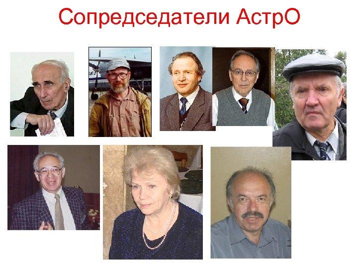 Сопредседатели Астр. О Д. А. Варшалович