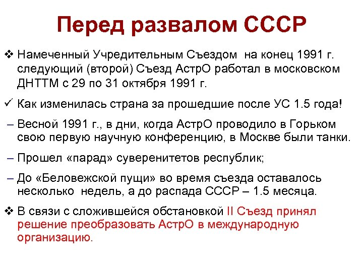 Перед развалом СССР v Намеченный Учредительным Съездом на конец 1991 г. следующий (второй) Съезд