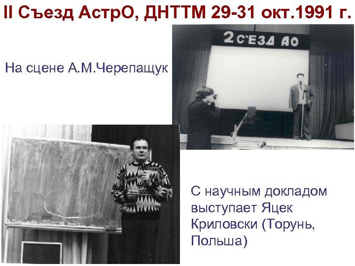 II Съезд Астр. О, ДНТТМ 29 -31 окт. 1991 г. На сцене А. М.