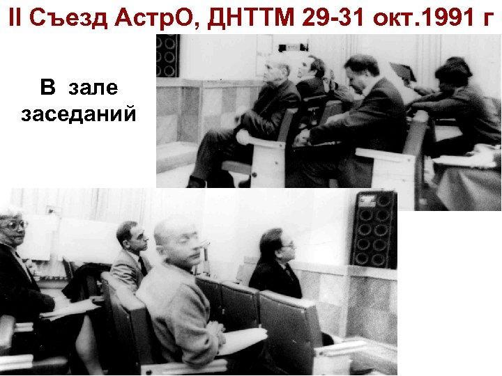 II Съезд Астр. О, ДНТТМ 29 -31 окт. 1991 г В зале заседаний