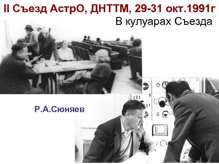 II Съезд Астр. О, ДНТТМ, 29 -31 окт. 1991 г В кулуарах Съезда Р.