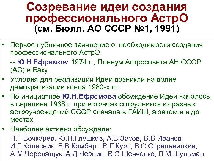 Созревание идеи создания профессионального Астр. О (см. Бюлл. АО СССР № 1, 1991) •