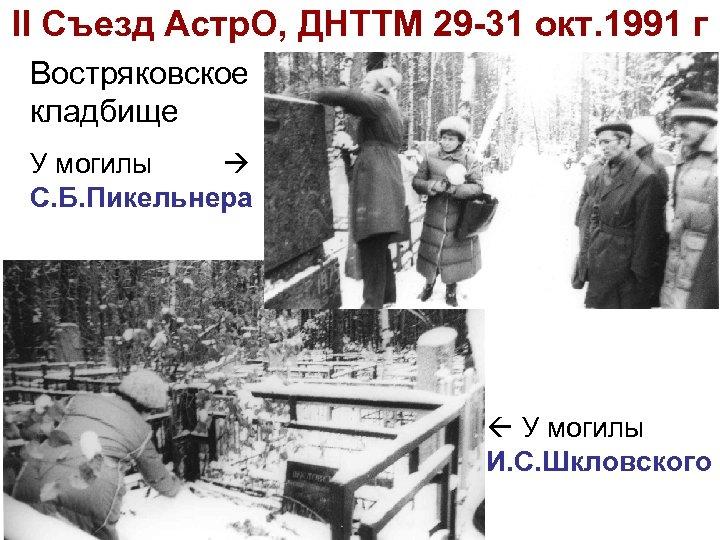 II Съезд Астр. О, ДНТТМ 29 -31 окт. 1991 г Востряковское кладбище У могилы