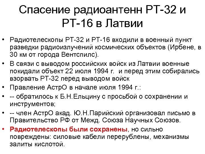 Спасение радиоантенн РТ-32 и РТ-16 в Латвии • Радиотелескопы РТ-32 и РТ-16 входили в