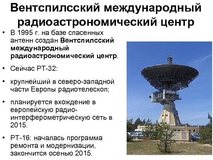 Вентспилсский международный радиоастрономический центр • В 1995 г. на базе спасенных антенн создан Вентспилсский