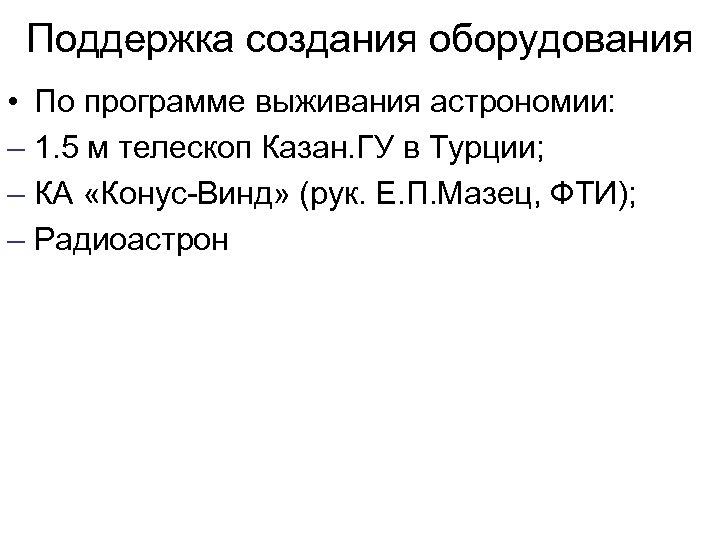 Поддержка создания оборудования • По программе выживания астрономии: – 1. 5 м телескоп Казан.