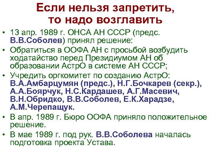 Если нельзя запретить, то надо возглавить • 13 апр. 1989 г. ОНСА АН СССР