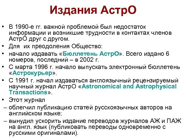Издания Астр. О • В 1990 -е гг. важной проблемой был недостаток информации и