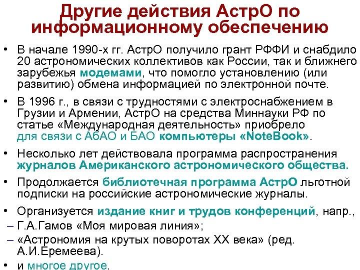 Другие действия Астр. О по информационному обеспечению • В начале 1990 -х гг. Астр.