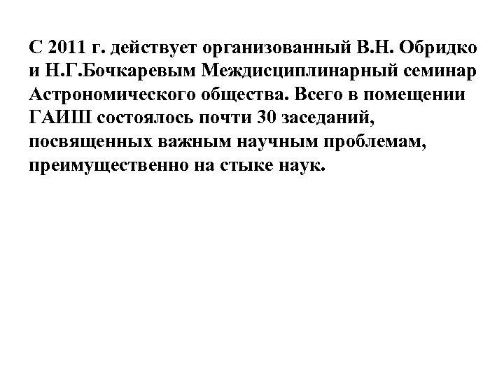 С 2011 г. действует организованный В. Н. Обридко и Н. Г. Бочкаревым Междисциплинарный семинар