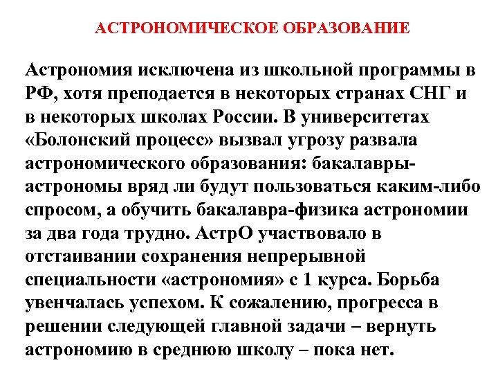 АСТРОНОМИЧЕСКОЕ ОБРАЗОВАНИЕ Астрономия исключена из школьной программы в РФ, хотя преподается в некоторых странах
