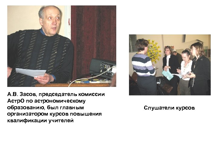 А. В. Засов, председатель комиссии Астр. О по астрономическому образованию, был главным организатором курсов