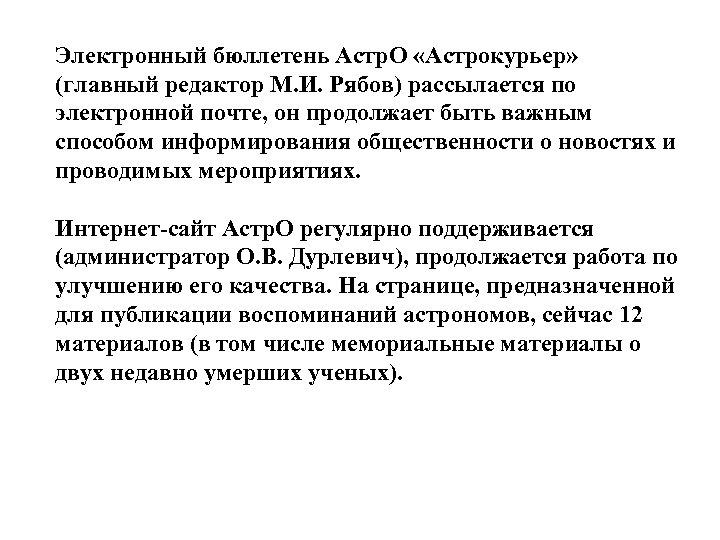 Электронный бюллетень Астр. О «Астрокурьер» (главный редактор М. И. Рябов) рассылается по электронной почте,