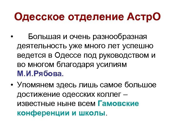 Одесское отделение Астр. О • Большая и очень разнообразная деятельность уже много лет успешно