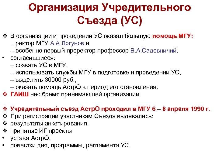 Организация Учредительного Съезда (УС) v В организации и проведении УС оказал большую помощь МГУ: