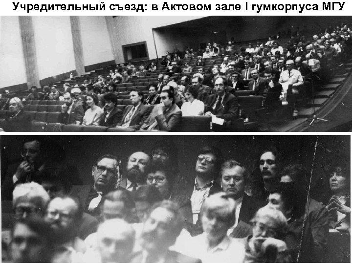 Учредительный съезд: в Актовом зале I гумкорпуса МГУ