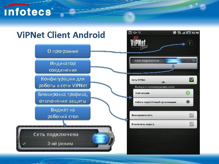 Vi. PNet Client Android О программе Индикатор соединения Конфигурации для работы в сети Vi.