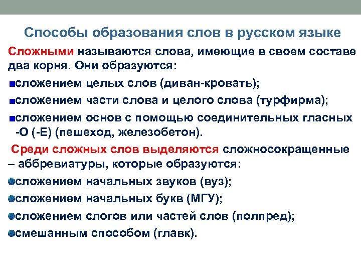 Способы образования слов в русском языке Сложными называются слова, имеющие в своем составе два