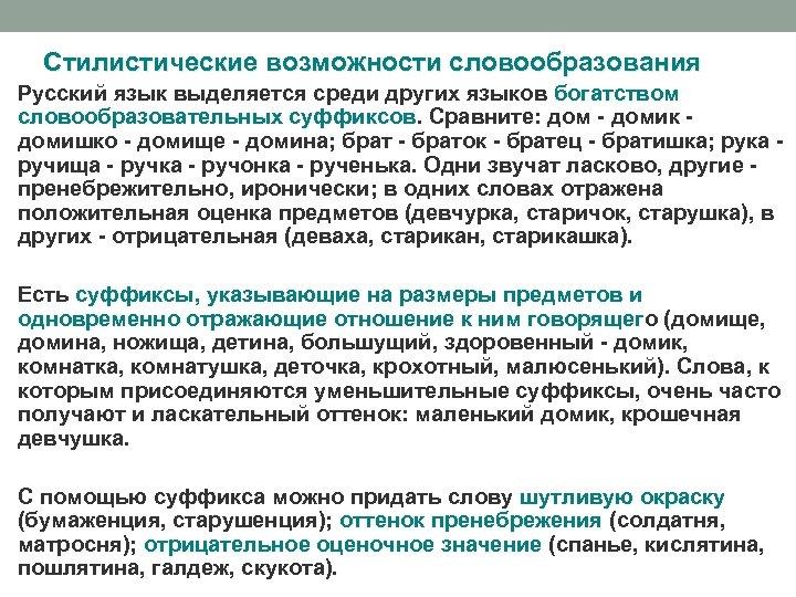 Стилистические возможности словообразования Русский язык выделяется среди других языков богатством словообразовательных суффиксов. Сравните: дом