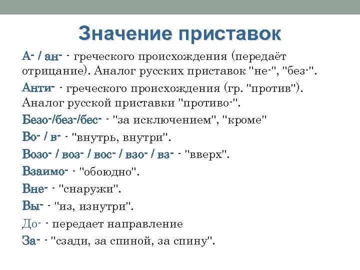 Значение приставок А- / ан- - греческого происхождения (передаёт отрицание). Аналог русских приставок