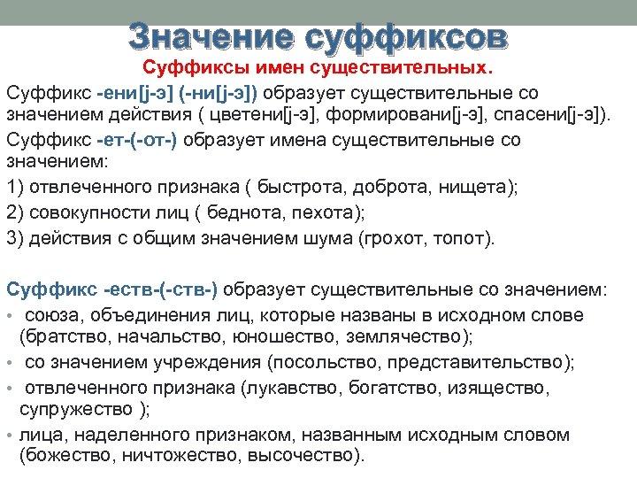 Значение суффиксов Суффиксы имен существительных. Суффикс -ени[j-э] (-ни[j-э]) образует существительные со значением действия (
