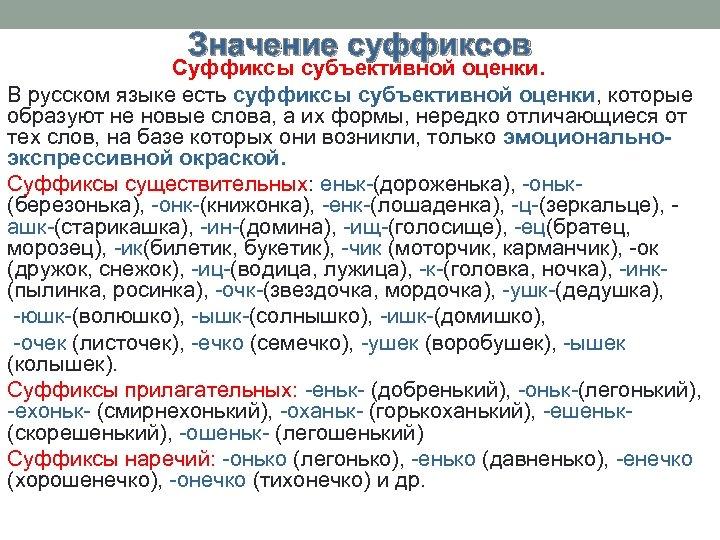 Значение суффиксов Суффиксы субъективной оценки. В русском языке есть суффиксы субъективной оценки, которые образуют