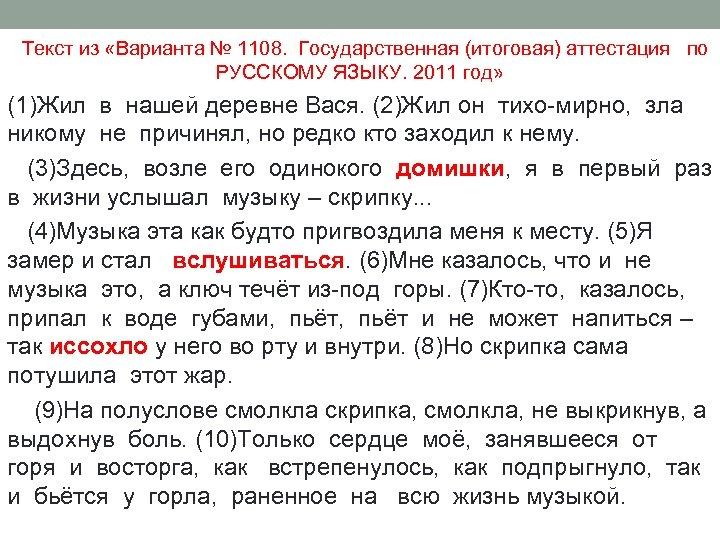 Текст из «Варианта № 1108. Государственная (итоговая) аттестация по РУССКОМУ ЯЗЫКУ. 2011 год» (1)Жил