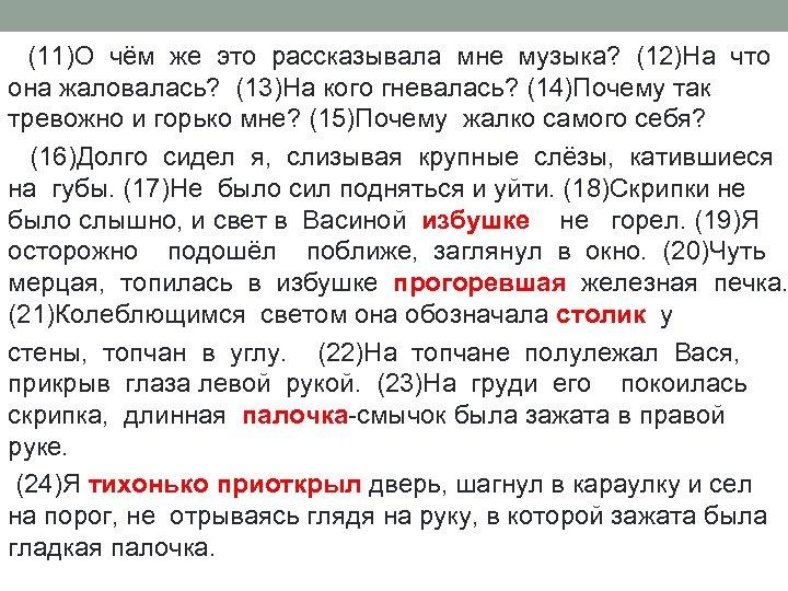 (11)О чём же это рассказывала мне музыка? (12)На что она жаловалась? (13)На кого гневалась?