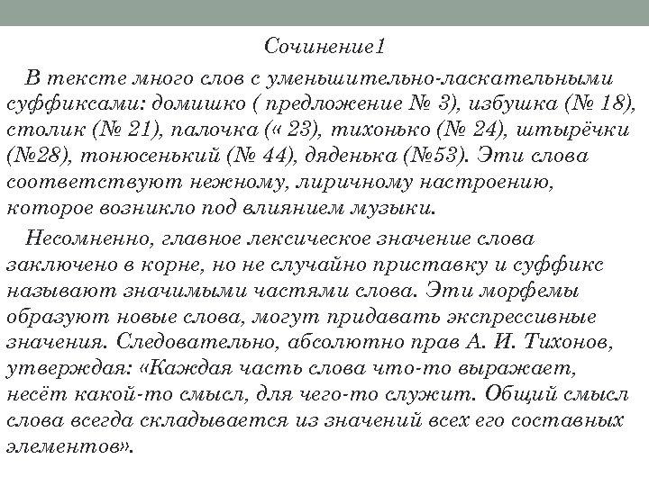 Сочинение 1 В тексте много слов с уменьшительно-ласкательными суффиксами: домишко ( предложение № 3),