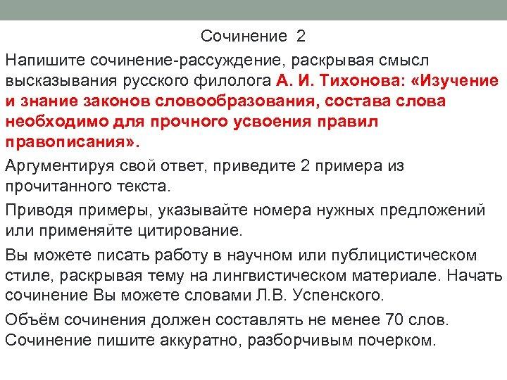Сочинение 2 Напишите сочинение-рассуждение, раскрывая смысл высказывания русского филолога А. И. Тихонова: «Изучение и