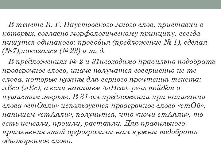 В тексте К. Г. Паустовского много слов, приставки в которых, согласно морфологическому принципу, всегда