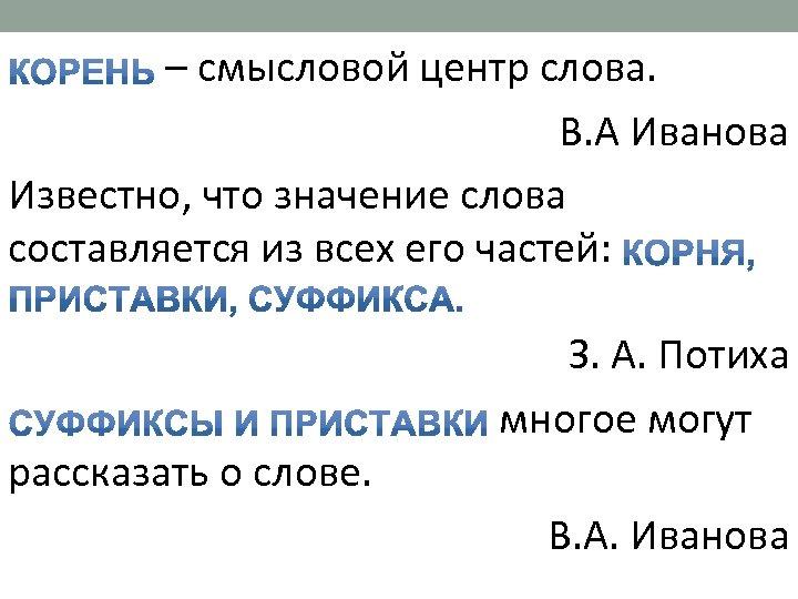 – смысловой центр слова. В. А Иванова Известно, что значение слова составляется из всех