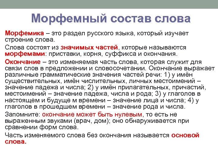 Морфемный состав слова Морфемика – это раздел русского языка, который изучает строение слова. Слова