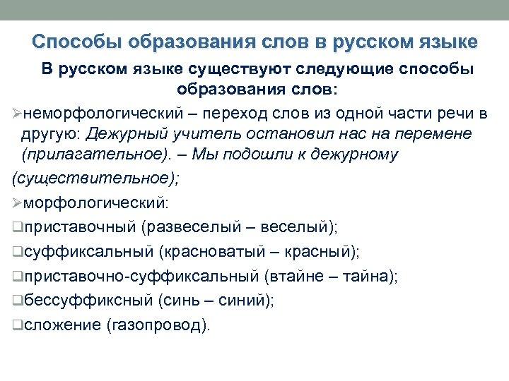 Способы образования слов в русском языке В русском языке существуют следующие способы образования слов: