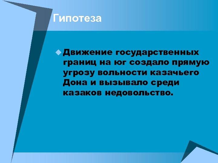 Гипотеза u Движение государственных границ на юг создало прямую угрозу вольности казачьего Дона и