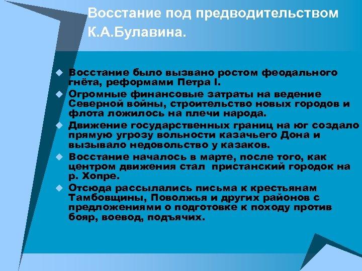 Восстание под предводительством К. А. Булавина. u Восстание было вызвано ростом феодального u u
