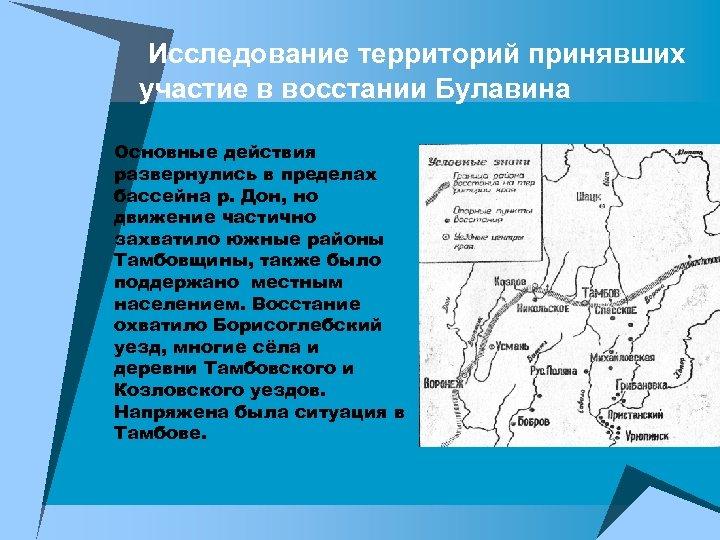 Исследование территорий принявших участие в восстании Булавина n Основные действия развернулись в пределах бассейна