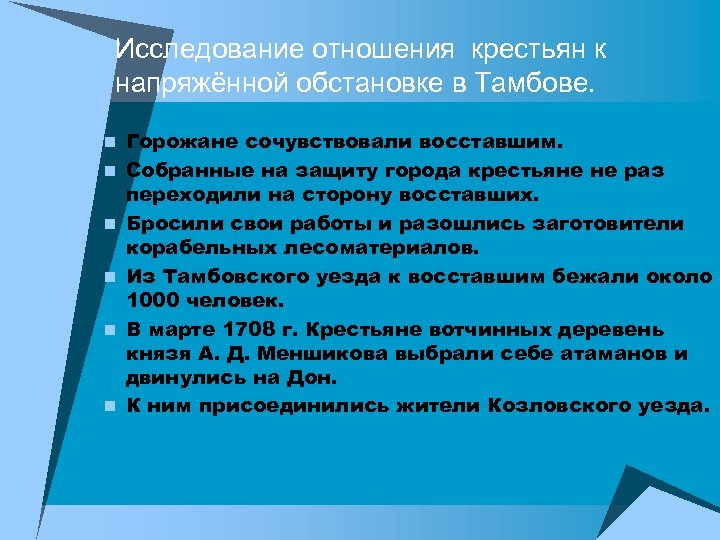 Исследование отношения крестьян к напряжённой обстановке в Тамбове. n Горожане сочувствовали восставшим. n Собранные
