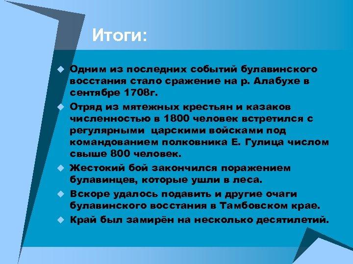 Итоги: u Одним из последних событий булавинского u u восстания стало сражение на р.