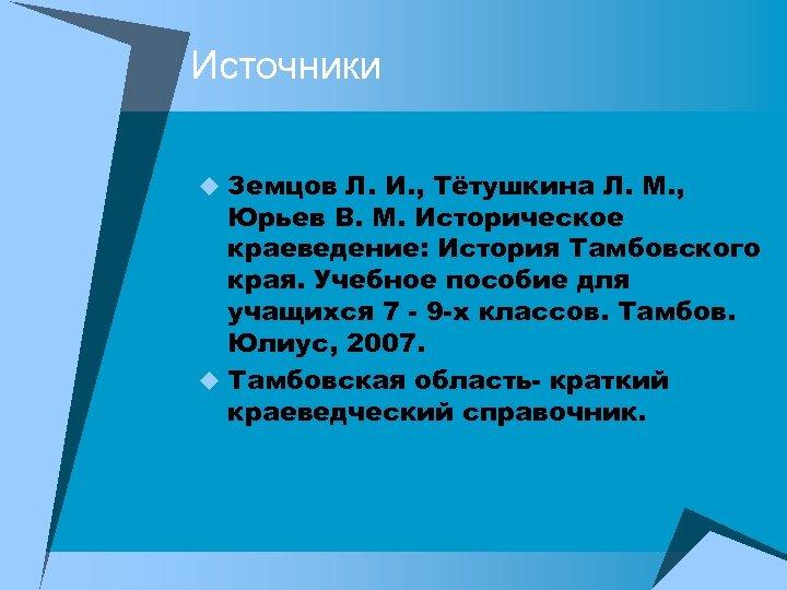Источники u Земцов Л. И. , Тётушкина Л. М. , Юрьев В. М. Историческое
