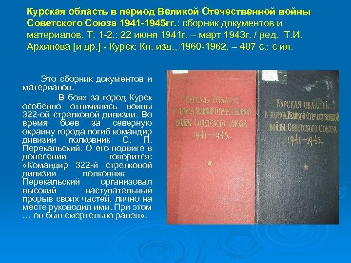 Курская область в период Великой Отечественной войны Советского Союза 1941 -1945 гг. : сборник